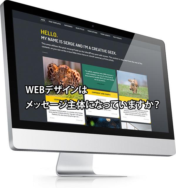 WEBマーケティング:知らないと損をする・・・デザイン編